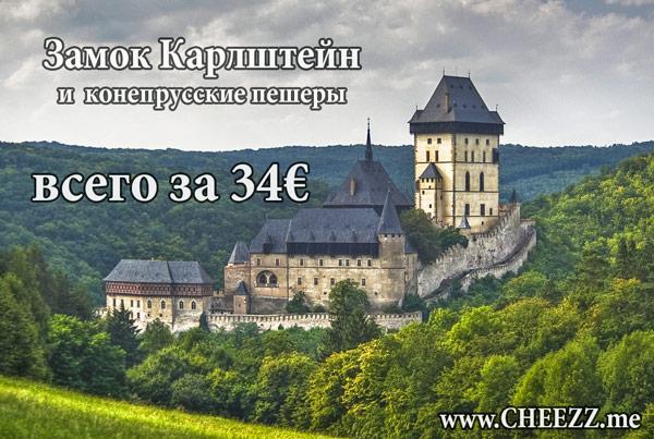 Экскурсия в замок Карлштейн в Чехии из Праги