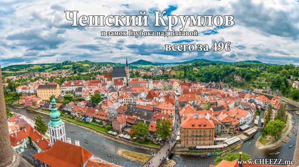 Чешский Крумлов экскурсия из Праги