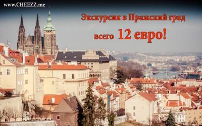 Экскурсия в Пражский Град в Праге