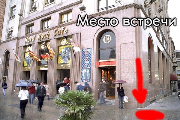 Экскурсия в Барселоне c фотографом место встречи Hard Rock Cafe