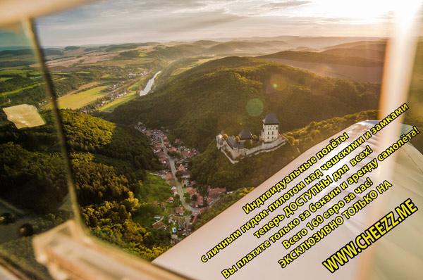 Индивидуальная Экскурсия в Замок Карлштейн на самолете
