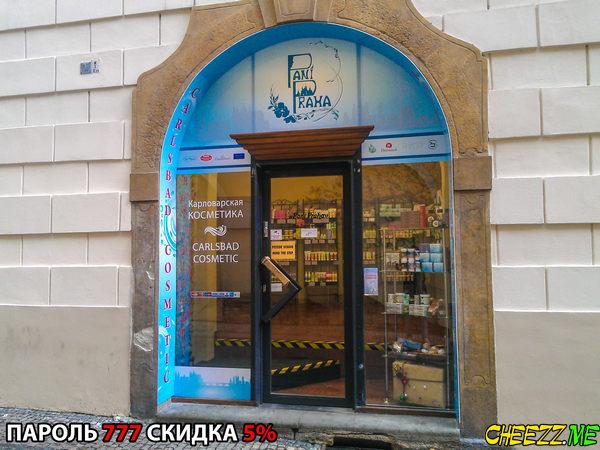 Чешская косметика магазин в Праге